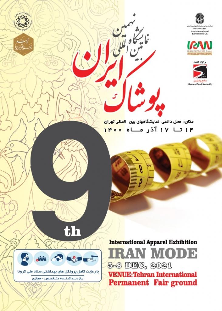 نمایشگاه بین المللی ایران مُد 1400 (IRANMODE 2021) - نمایشگاه نساجی, نمایشگاه پوشاک, نمایشگاه پارچه, نمایشگاه بین المللی, نساجی ایران, پوشاک